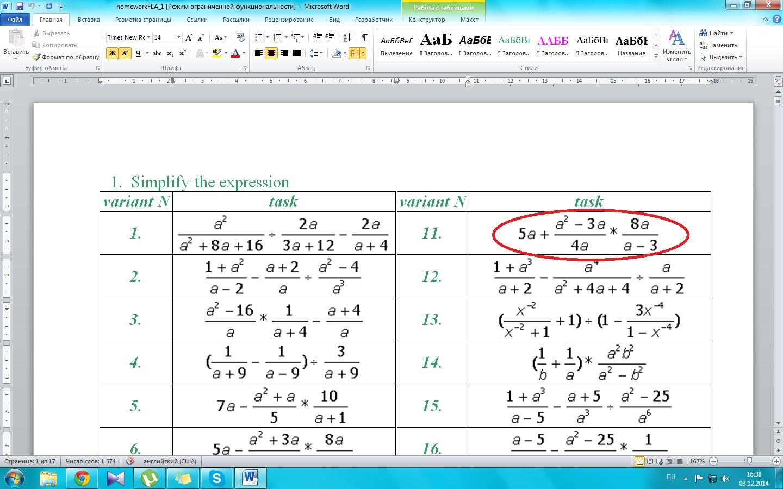 Как в mathcad сделать систему