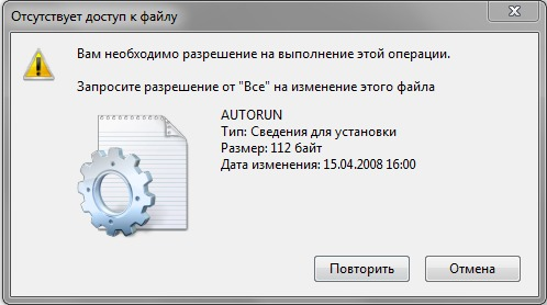 Отсутствует доступ к файлу запросите разрешение от trustedinstaller