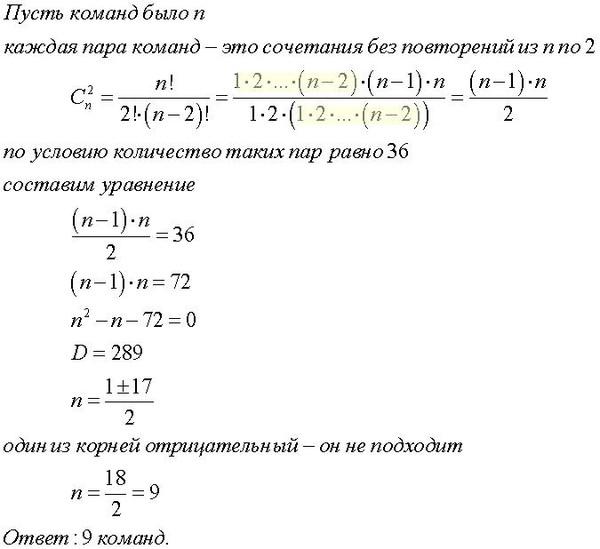 Презентация по математике на тему сокращение дробей (6 класс)