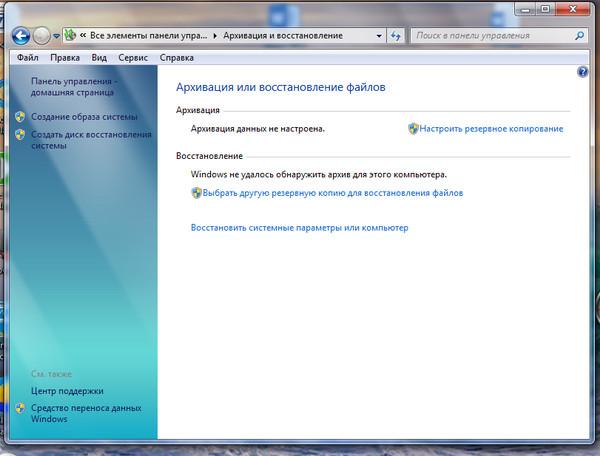 Ответы@Mail.Ru: Как создать полный БЭКАП системного диска С