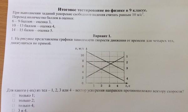 Контрольная работа по математике 8 класс 2016 ответы