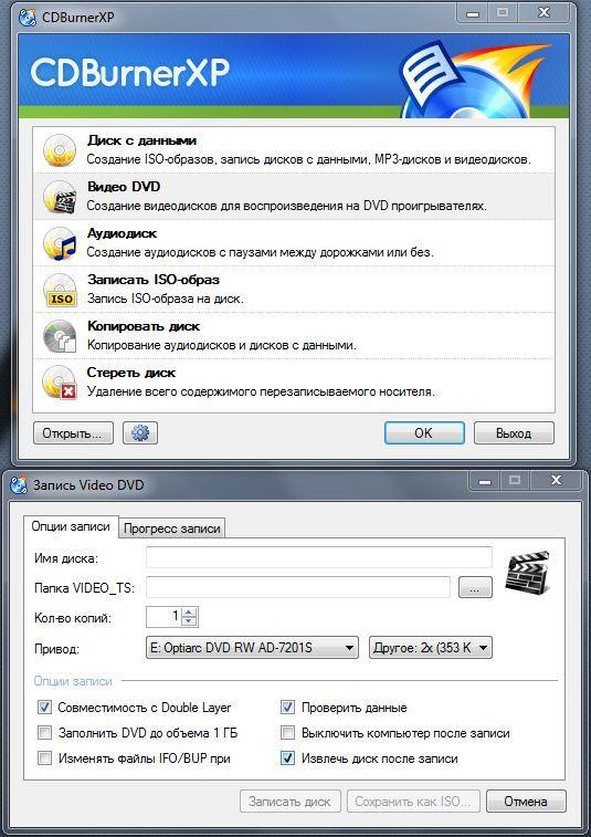 Как создать диск двд - Ctpoika22.ru
