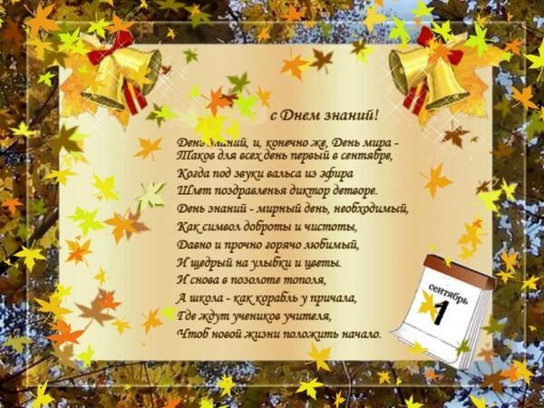 Поздравления учителям с 1 сентября от родителей