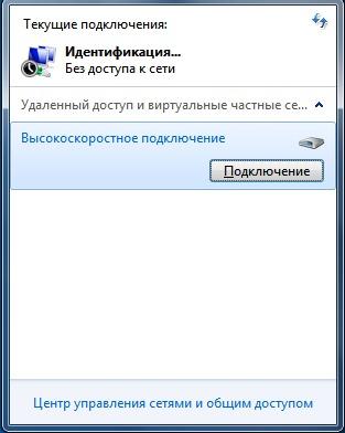 Как сделать чтобы автоматически подключался к интернету 810