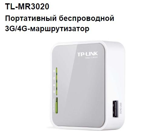 Как с 3 g модема сделать wifi