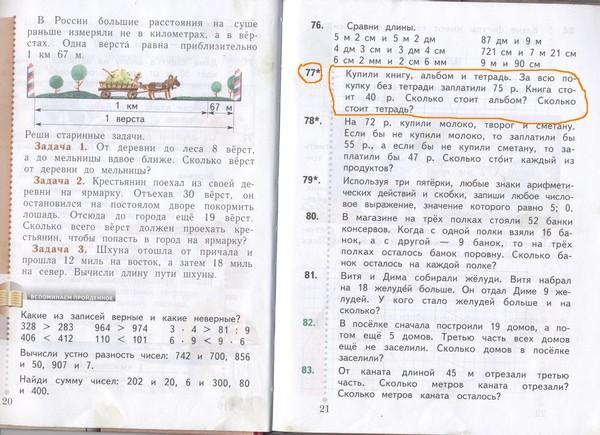 Гдз по математике 6 класс тесты рудницкая ответы с решением