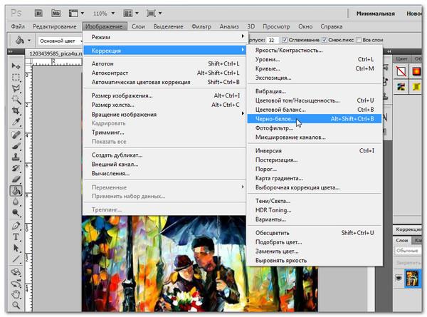 Как сделать pdf черно-белой