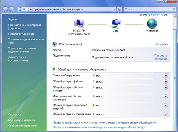 Как сделать интернет на другой компьютер 95