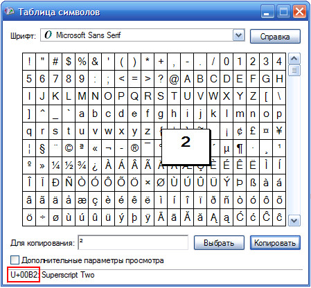 мы печатаем текст пользователь vasilia_10 сослался на вашу запись как набрать на клавиатуре символы, которых