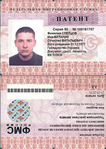Как сделать патент на работу гражданину украины