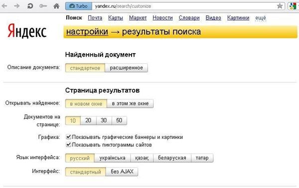 якутске семейный фильтр в яндексе не отключается найдете