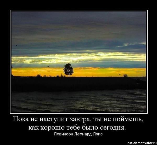 Все будет еще лучше чем завтра цитата