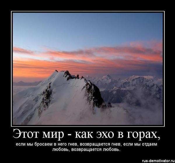 Крылатые фразы про горы
