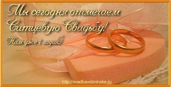 Поздравления мужу год в браке