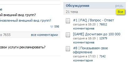 Ответы@Mail.Ru: как в группе вконтакте создать обсуждение