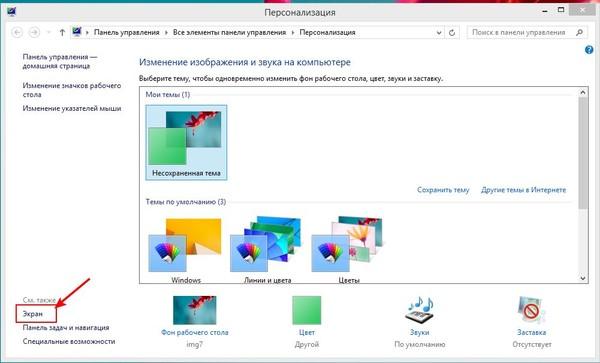 Ответы@Mail.Ru: Как изменить системный шрифт в Windows 8