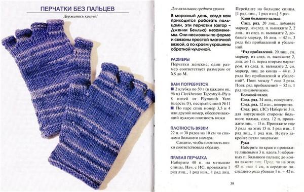 Вязать митенки с пальцами как вязать