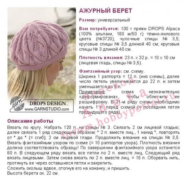 Вяжем шапки спицами или крючком