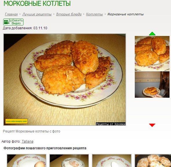 Морковные котлеты рецепт с фото пошагово в мультиварке