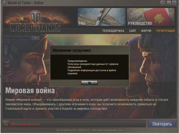 World of tanks где находится файл журнала