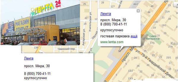 Где находиться гипермаркет