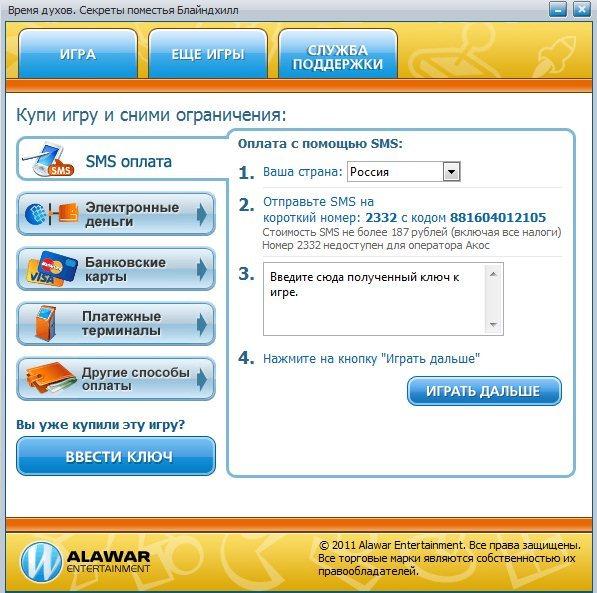 Ключи к играм Алавар бесплатно. Скачать генератор ключей. как запустить vk