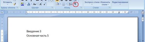 Как сделать в содержании ровную нумерацию