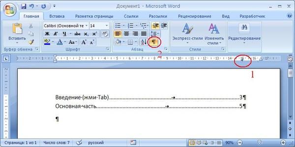 Как в word сделать нумерацию содержания