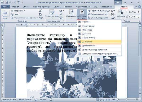 Поместить рисунок за текстом