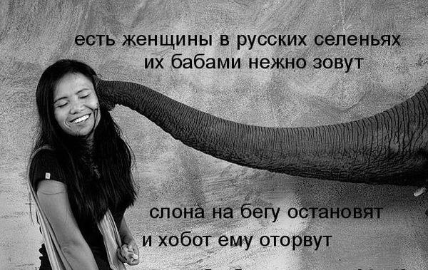 Есть женщины в русских селениях, их бабами нежно зовут