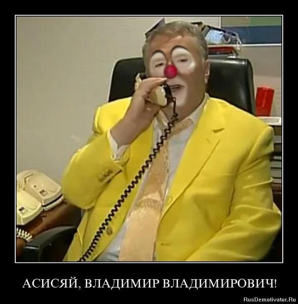 Поздравления путина жириновский