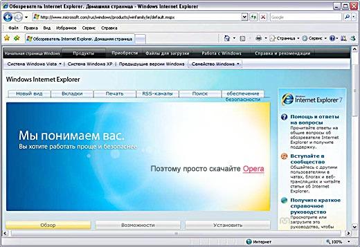 Ответы@Mail.Ru: Internet Explorer