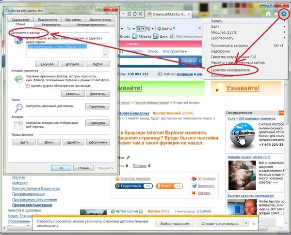 Internet explorer как сделать в нем стартовую страницу