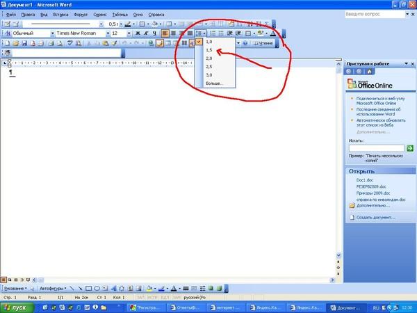 Как сделать полуторный интервал 2010