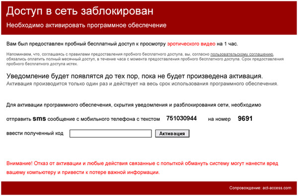 kod-dostupa-dlya-skachki-s-porno-sayta