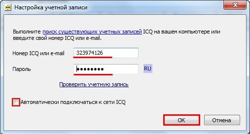 Если же вы ранее уже пользовались данной учетной записью ICQ на вашем компь