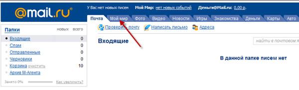 Ответы@Mail.Ru: Каким образом создать мой мир