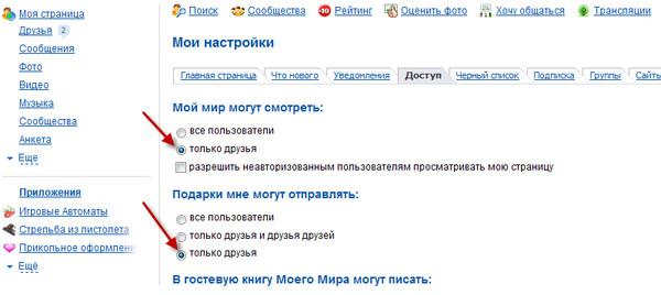Ответы@Mail.Ru: Как сделать свою страницу доступной только для друзей?