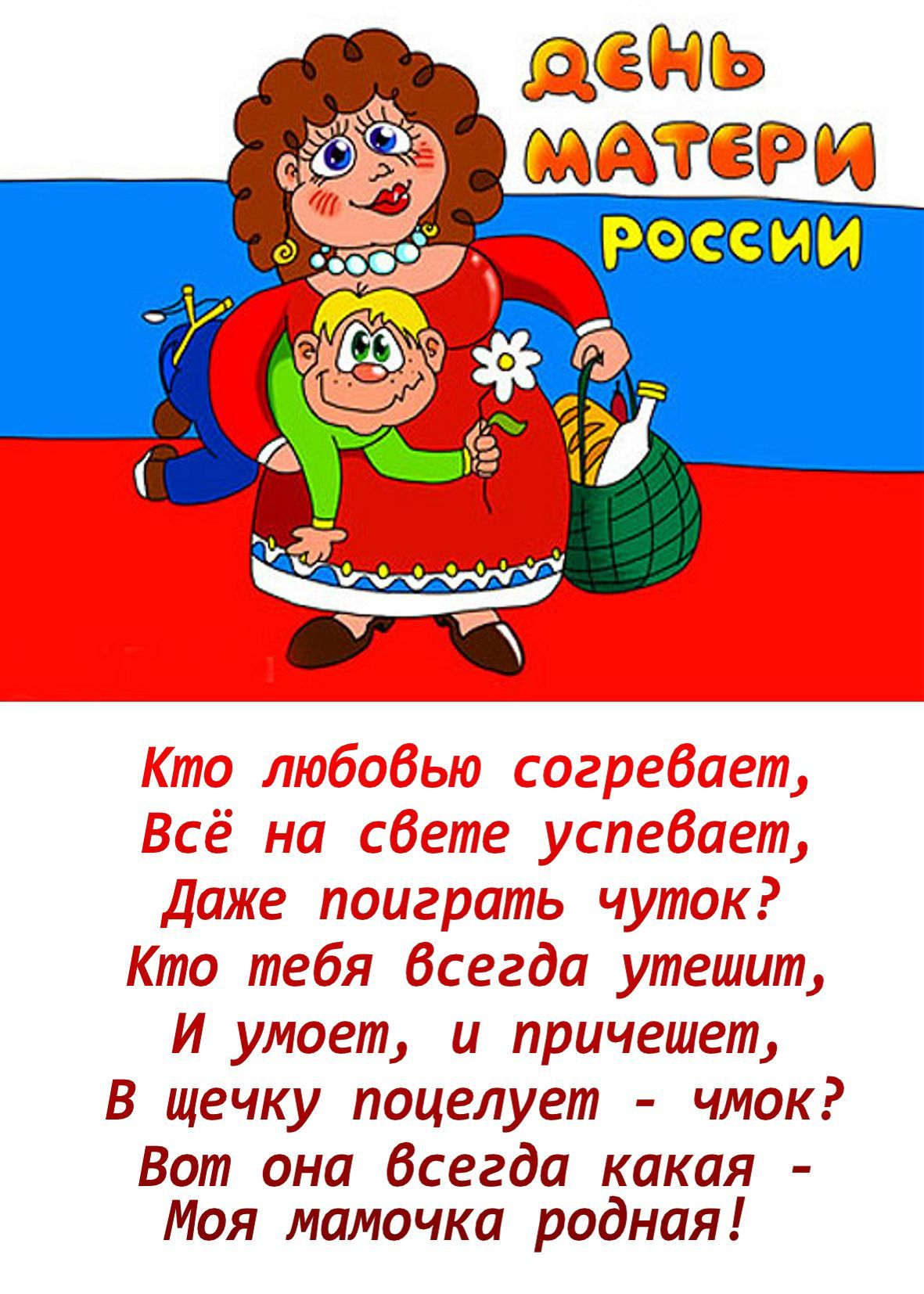 Картинки с днем матери День матери 2016 Открытки 83