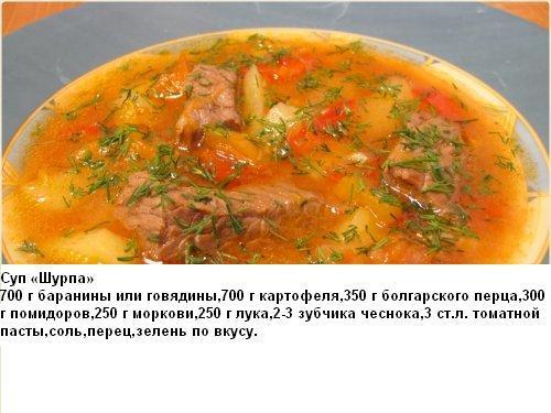 Шурпа из баранины рецепт с пошагово в мультиварке