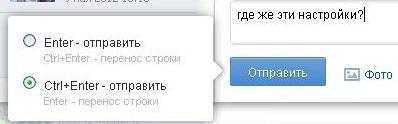 Как сделать чтобы enter не отправлял сообщения