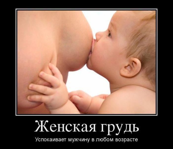 mne-nravitsya-sosat-zhenskuyu-grud