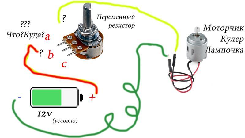 Как включить в схему переменный резистор
