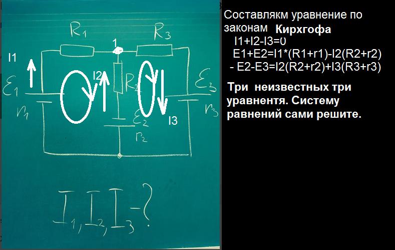 Пример 1 метод узловых и контурных уравнений