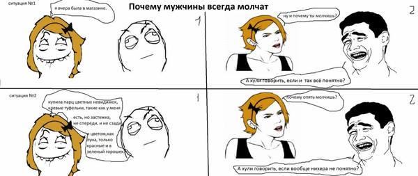 o-chem-molchat-muzhchini-v-sekse