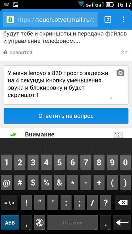 Как на телефонах леново сделать скриншот