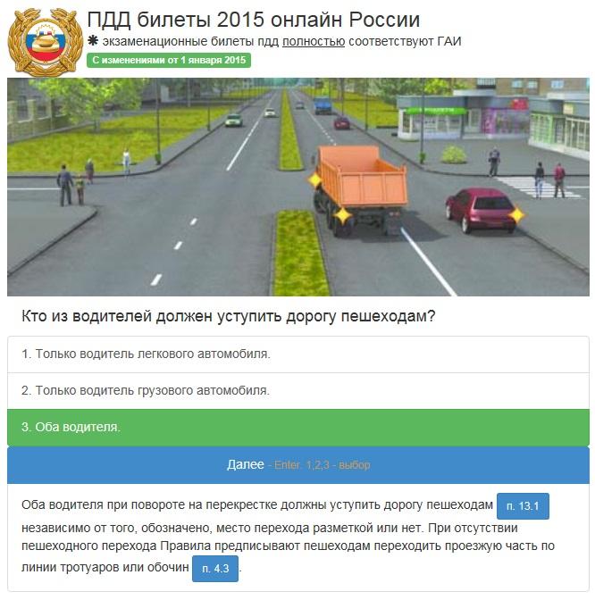 Экзамены гаи в белоруссии билеты