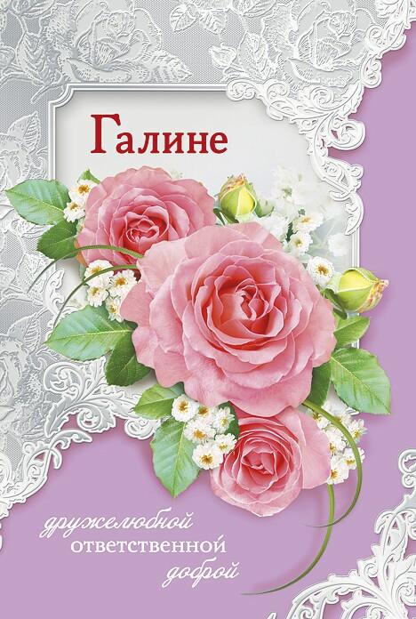 Поздравление с днем рождения галине красивые поздравления 632