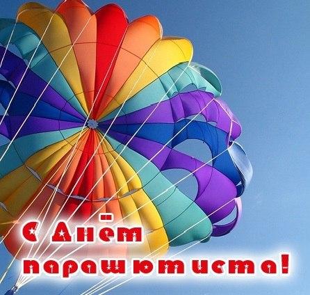 Поздравления с днем парашютиста открытки