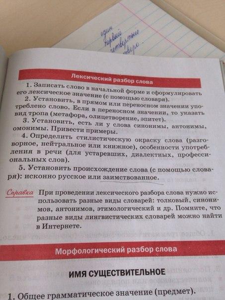 Как сделать лексический разбор слова заклинать - Колеса в Томске